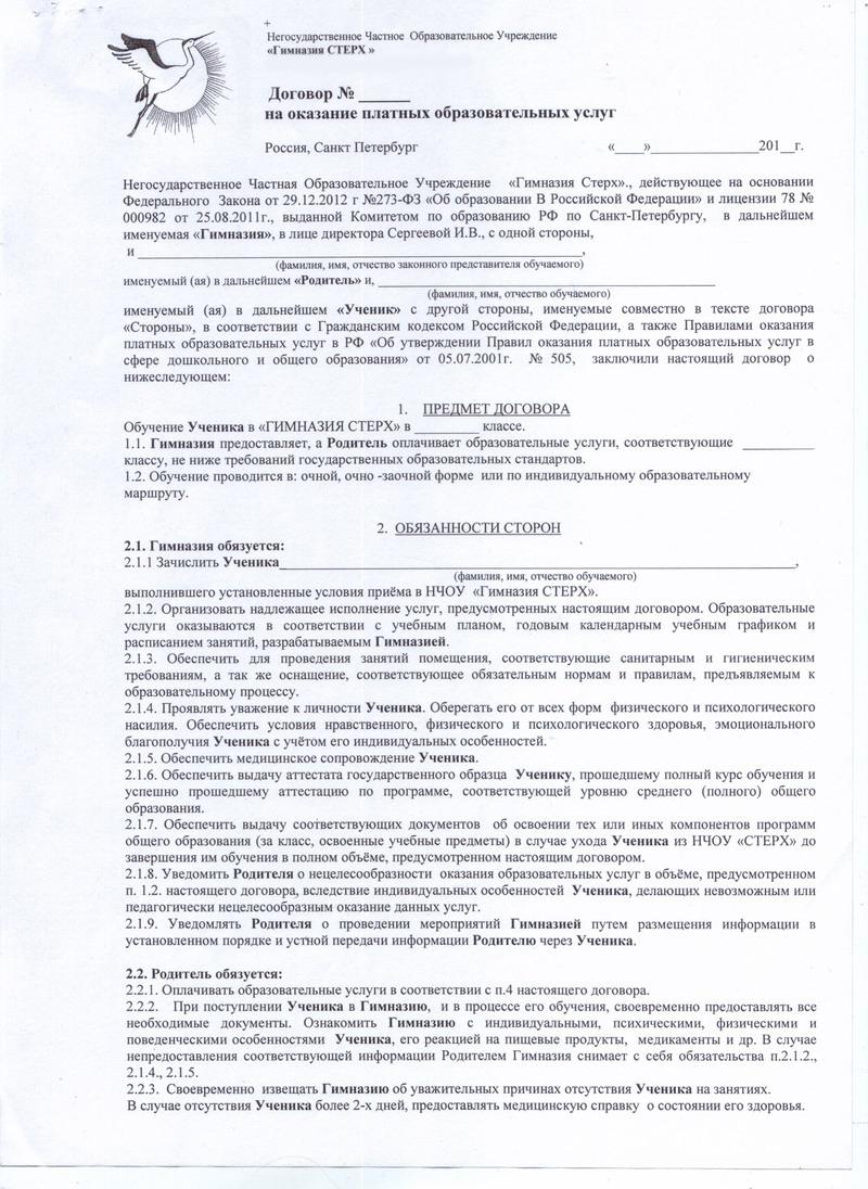 Сертификация платных юридических услуг рефераты и куросовой работы по тему стандартизация сертификация и неитрология